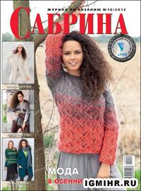журнал по вязанию Сабрина № 10,2012