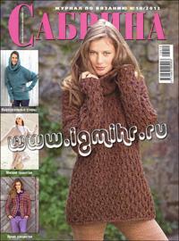журнал по вязанию Сабрина № 10,2013
