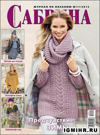 журнал по вязанию Сабрина № 11,2012