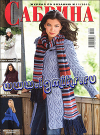 журнал по вязанию Сабрина № 11,2013