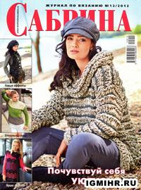 журнал по вязанию Сабрина № 12,2012