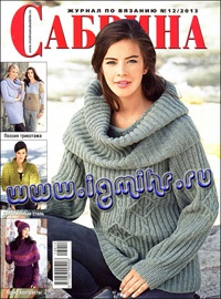 журнал по вязанию Сабрина № 12,2013