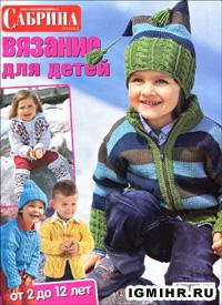 журнал по вязанию Сабрина. Вязание для детей № 1,2012