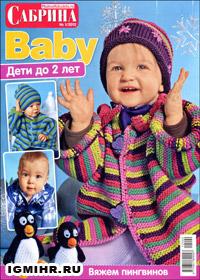 журнал по вязанию Сабрина Baby № 1,2012