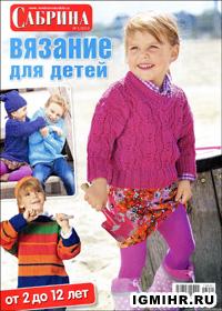 журнал по вязанию Сабрина. Вязание для детей № 1,2013