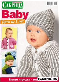 журнал по вязанию Сабрина Baby № 1,2013