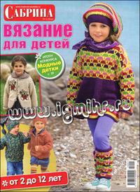 журнал по вязанию Сабрина. Вязание для детей № 1,2014