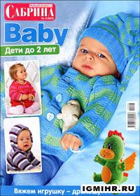 журнал по вязанию Сабрина Baby № 2,2012