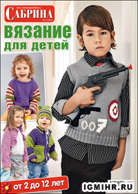 журнал по вязанию Сабрина. Вязание для детей № 2,2013