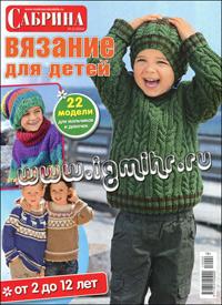 журнал по вязанию Сабрина. Вязание для детей № 2,2014