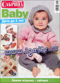 журнал по вязанию Сабрина Baby № 2,2014