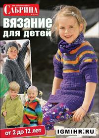 журнал по вязанию Сабрина. Вязание для детей № 3,2012