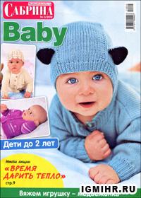 журнал по вязанию Сабрина Baby № 3,2012