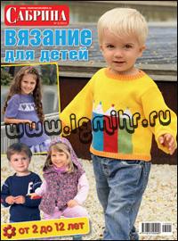 журнал по вязанию Сабрина. Вязание для детей № 3,2013