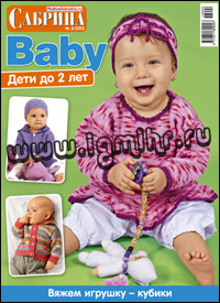 журнал по вязанию Сабрина Baby № 3,2013