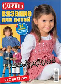 журнал по вязанию Сабрина. Вязание для детей № 3,2014