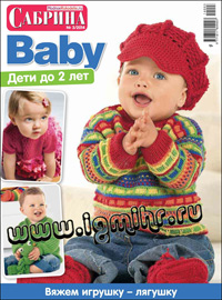 журнал по вязанию Сабрина Baby № 3,2014
