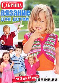 журнал по вязанию Сабрина. Вязание для детей № 4,2012