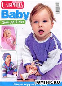 журнал по вязанию Сабрина Baby № 4,2012