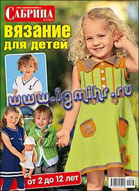 журнал по вязанию Сабрина. Вязание для детей № 4,2013