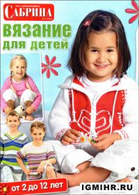 журнал по вязанию Сабрина. Вязание для детей № 5,2012