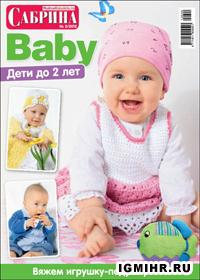 журнал по вязанию Сабрина Baby № 5,2012