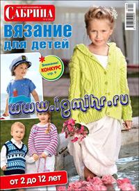 журнал по вязанию Сабрина. Вязание для детей № 5,2013