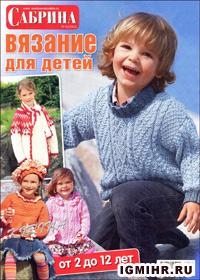 вязание для детей от 1 до 2.