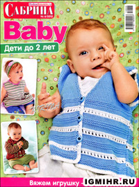 журнал по вязанию Сабрина Baby № 6,2012