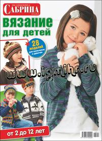 журнал по вязанию Сабрина. Вязание для детей № 6,2013
