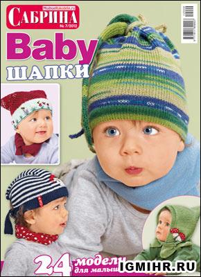 журнал по вязанию Сабрина Baby № 7,2012