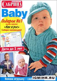 Журнал Сабрина Baby - Мир вязания - www.Knitting-World.ru