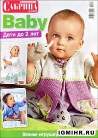 журнал по вязанию Сабрина Baby № 8,2012