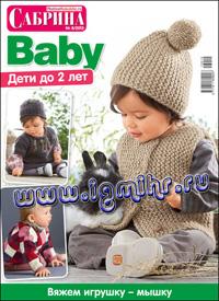 журнал по вязанию Сабрина Baby № 8,2013