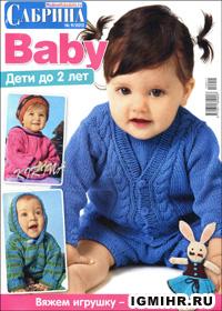 журнал по вязанию Сабрина Baby № 9,2012