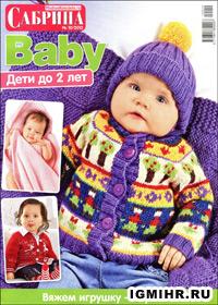 журнал по вязанию Сабрина Baby № 10,2012