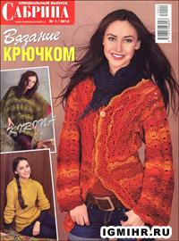 журнал по вязанию Сабрина. Спецвыпуск № 1,2012