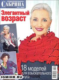 журнал по вязанию Сабрина. Спецвыпуск № 1,2013