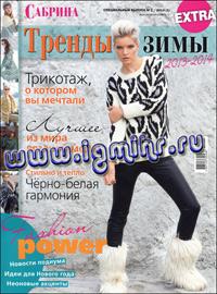 журнал по вязанию Сабрина. Спецвыпуск № 1,2014 EXTRA