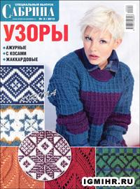 журнал по вязанию Сабрина. Спецвыпуск № 2,2012