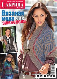 журнал по вязанию Сабрина. Спецвыпуск № 2,2013