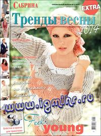 журнал по вязанию Сабрина. Спецвыпуск № 2,2014 EXTRA