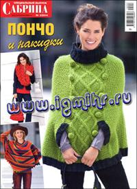 журнал по вязанию Сабрина. Спецвыпуск № 3,2014