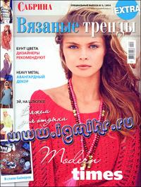 журнал по вязанию Сабрина. Спецвыпуск № 3,2014 EXTRA