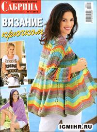 журнал по вязанию Сабрина. Спецвыпуск № 4,2012