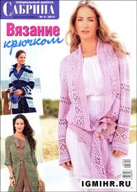 журнал по вязанию Сабрина. Спецвыпуск № 4,2013