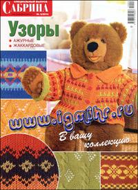 журнал по вязанию Сабрина. Спецвыпуск № 4,2014