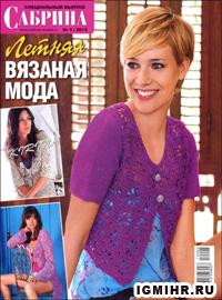 журнал по вязанию Сабрина. Спецвыпуск № 5,2012