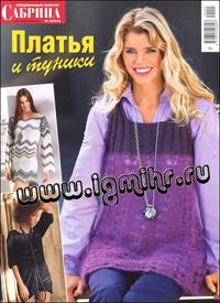 журнал по вязанию Сабрина. Спецвыпуск № 5,2014