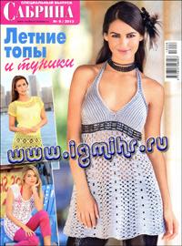 журнал по вязанию Сабрина. Спецвыпуск № 6,2013